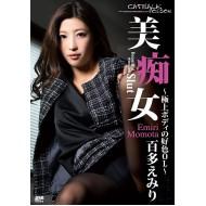 キャットウォーク ポイズン CCDV 10 美痴女〜極上ボディの好色OL〜 : 百多えみり