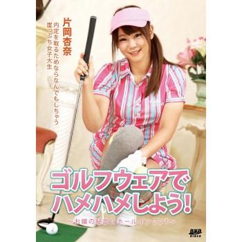 CATCHEYE Vol.179 ゴルフウェアでハメハメしよう!〜お嬢の秘部にホールインワン!〜 : 片岡杏奈