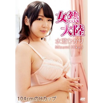 CATCHEYE Vol.183 女熱大陸 : 水澄ひかり