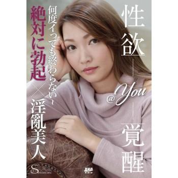 S Model SSDV 48 性欲覚醒 : @YOU
