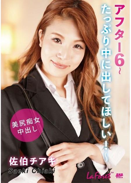 ラフォーレ ガール LLDV 55 アフター6 〜たっぷり中に出してほしい!〜 : 佐伯チアキ