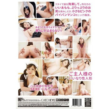 CATCHEYE Vol.185 放課後美少女ファイル 〜純な娘をいじくりまわす〜 : 瀬戸真白