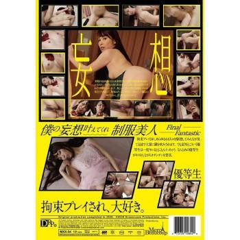 メルシーボークー MXX 54 僕の妄想叶えてくれ 制服美人 : 大貫あずさ