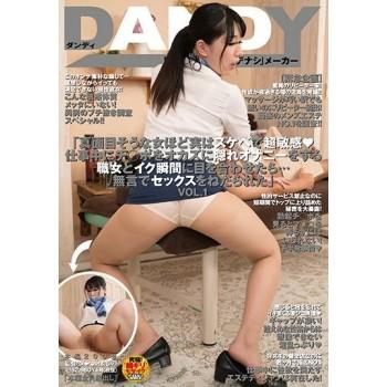 「真面目そうな女ほど実はスケベで超敏感◆仕事中にチ○ポをオカズに隠れオナニーをする職女とイク瞬間に目を合わせたら…無言でセックスをねだられた」VOL.1