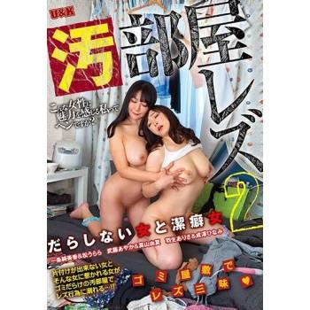 汚部屋レズ2〜だらしない女と潔癖女〜