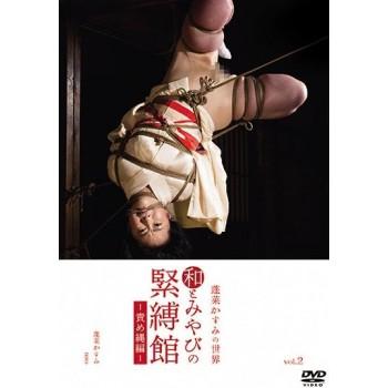和とみやびの緊縛館vol.2 責め縄編