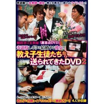 婚約者は女教師 「謝恩会DVD」 寿退校しボクと結婚する彼女の教え子生徒たちから送られてきたDVD2