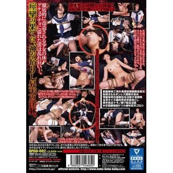 SUPER JUICY AWABI GODDESS No.2 拷問される美少女 痙攣淫体肉辱神 ひなた澪