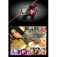 人妻斬り 094 北村美沙子43歳