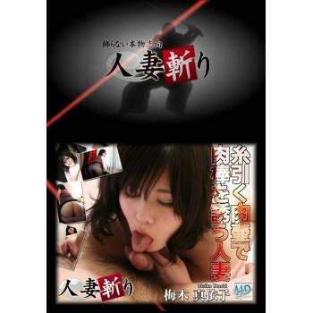 人妻斬り 344 梅木真依子26歳