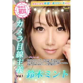 カメラ目線主義 Vol.1 鈴木ミント