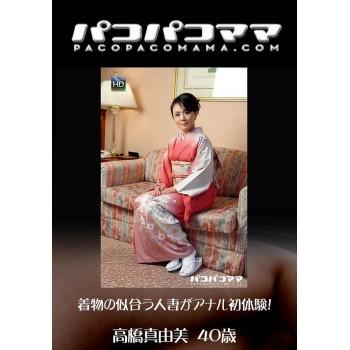 パコパコママ 1199 着物の似合う人妻がアナル初体験! 高橋真由美40歳