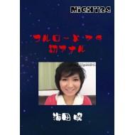 NIGHT24 フルロード 79 初アナル 海田咲