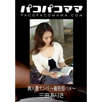 パコパコママ 1473 美人妻ナンパ 〜剃毛即ハメ〜 三田ありさ 31歳