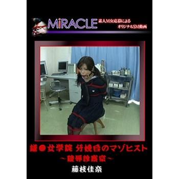 鎌●女学院 分娩台のマゾヒスト 〜陵辱診察室〜 藤枝佳奈