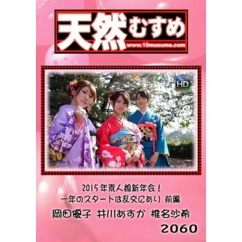 天然むすめ 2060 2015年 素人娘新年会!前編
