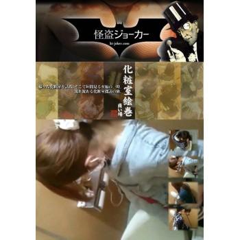 化粧室絵巻 商い場編 Vol.10