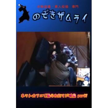 ネットカフェで撮られたマジ映像 part7