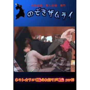 ネットカフェで撮られたマジ映像 part8