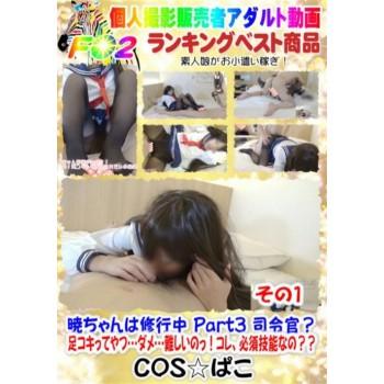 暁ちゃんは修行中 Part3 司令官 足コキってやつ…ダメ…難しいのっ!コレ、必須技能なの その