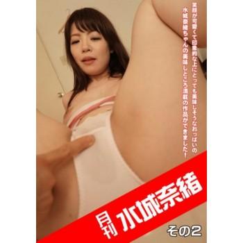 月刊 水城奈緒 その2