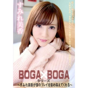 BOGA x BOGA すみれ美香が僕のプレイを褒め称えてくれる すみれ美香