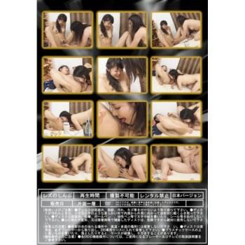 宅飲みレズビアン 〜まきちゃんとめいちゃん〜 3