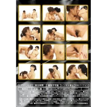 HOW TO LESBIAN 〜さとみちゃんとらんさん〜 ?