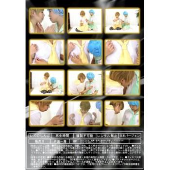 コスプレレズビアン 〜すみれちゃんとあんなちゃん〜 ?