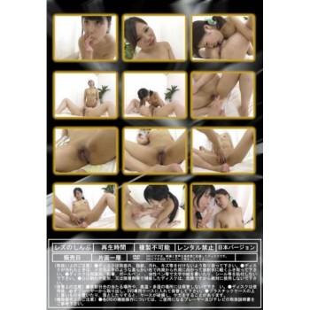 自画撮りレズビアン 〜あんなちゃんとゆりあちゃん〜 ?