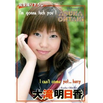 単 Vol.1 : 大滝明日香