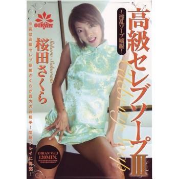 OIRAN Vol.3 高級セレブソープ? : 桜田さくら