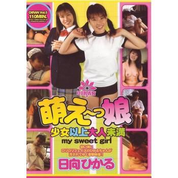 OIRAN Vol.5 萌えっ娘 : 日向ひかる