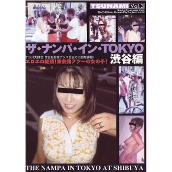 ツナミ Vol. 3 ザ・ナンパ・イン・TOKYO渋谷編