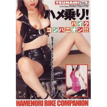 ツナミ Vol. 7 ハメ乗り! バイクコンパニオン!