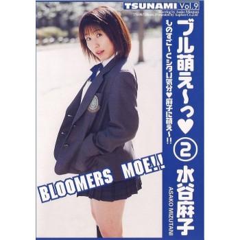 ツナミ Vol. 9 ブルマ萌えっ Vol.2 : 水谷麻子