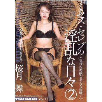 ツナミ Vol. 11 ミセス セレブの淫乱な日々 2 : 桜月舞