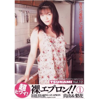 ツナミ Vol. 12 裸エプロン 1 : 真由・梨花