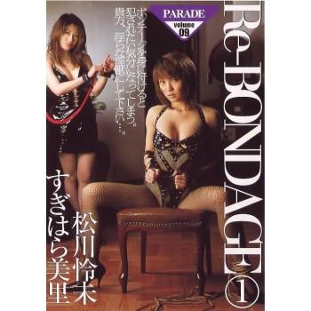 PARADE Vol.9 Re ボンテージ 1 : すぎはら美里・松川怜未