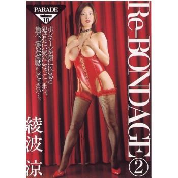 PARADE Vol.10 Re ボンテージ 2 : 綾波涼