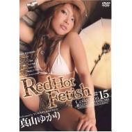 レッドホット フェティッシュ コレクション Vol.15 : 真山ゆかり