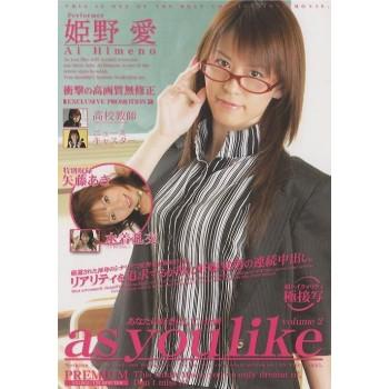 as you like Vol.2 : 姫野愛・矢藤あき