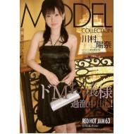 レッドホットジャム Vol.63 モデルコレクション : 川村陽奈