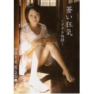 スカイエンジェル Vol.76 : 伊藤青葉