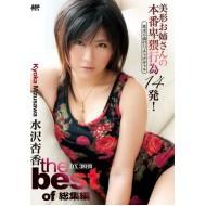 KIRARI 48 The Best of 水沢杏香 : 水沢杏香