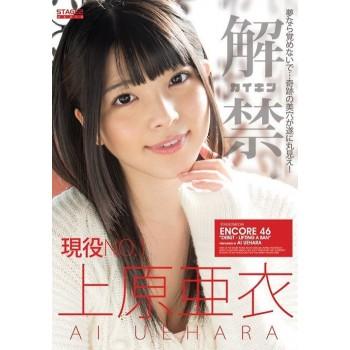 アンコール Vol.46 解禁 : 上原亜衣