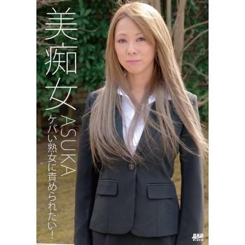 キャットウォーク ポイズン CCDV 59 美痴女 ケバい熟女に責められたい! : ASUKA