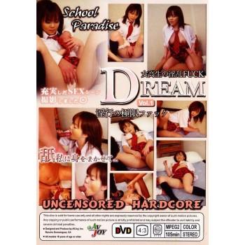 ドリーム Vol.1 スクールパラダイス:宝生まゆ
