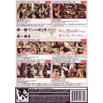 使い捨てM人形 2号 : 葉山瑠菜