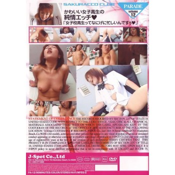 PARADE Vol.12 桜っ娘倶楽部 2 : 小森詩